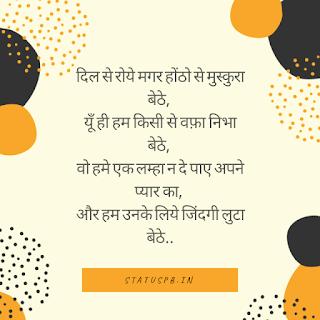 Dhokha shayari hindi