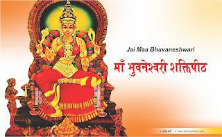 उत्तराखंड में भुवनेश्वरी शक्तिपीठ पहला मंदिर है in hindi, इस मंदिर की यह विशेषता है in hindi, यहाँ देवी की श्रृंग के रूप में पूजा होती है in hindi, स्कंध पुराण के अनुसार बह्मा के in hindi, मानस पुत्र दक्ष प्रजापति के यज्ञ में पार्वती का n hindi, शरीर शांत होने पर शिव ने हरिद्वार कनखल में प्रजापति को सबक सिखाया in hindi, पार्वती के सती हो जाने पर उनका जला शरीर लेकर n hindi, वे आकाश मार्ग से गुजरे n hindi, और तब भगवान विष्णु ने जले शरीर के 51 टुकड़े कर दिए in hindi, इसके बाद शिव ने इस पर्वत पर विश्राम किया in hindi, त्तरवाहिनी नारद गंगा की सुरम्य घाटी पर यह प्राचीनतम in hindi, आदिशक्ति माँ भुवनेश्वरी का मंदिर पौड़ी गढ़वाल in hindi, में सतपुली-बांघाट-बिलखेत-दैसण ग्राम in hindi, (सांगुड़ा in hindi,) में स्थित नदी तट पर है in hindi, यह नदी का संगम गंगा n hindi, जी से व्यासचट्टी में होता है in hindi, जहाँ भगवान वेदव्यास जी in hindi, ने श्रुति एवं स्मृतियों को वेद पुराणों के रूप में लिपिबद्ध किया थाn hindi, मंदिर के दो कक्ष हैं in hindi, मंदिर का प्रवेश द्वार उत्तर दिशा में है n hindi, एवं बाहर जाने का द्वार पश्चिम दिशा में है in hindi, मंदिर के अंतः गर्भगृह में एक छोटा मातृलिंग है in hindi, जिसकी ख्याति सर्वत्र है in hindi, भुवनेश्वरी कथानक के अनुसार अनंतकोटि ब्राह्माण्डों की नायिका हैं in hindi, ब्राह्मा, विष्णु, महेश ने उनके बांये पैर के अंगूठे के नखदर्पण में अनेक ब्राह्माण्डों को ही नहीं देखा in hindi, अपितु अनेक कोटि संख्या में ब्राह्मा n hindi, विष्णु और शिव भी देखे n hindi, भुवनेश्वरी ने उन्हें ब्राह्मणो in  hindi,, वैष्णवी in hind i hindi, और माहेश्वरी शक्तियां प्रदान की गयी in hindi hindi, एक प्रचलित मान्यता के अनुसार यहां दक्ष प्रजापति का बृहस्पतिस n hindi, नामक यज्ञ का उच्चारण हो रहा था in hindi hindi, यज्ञ को देखने की इच्छा से कैलास पर्वत से दक्ष प्रजापति की कनिष्ठ पुत्री दाक्षायणी भी आई in hindi hindi, वहाँ किसी ने उसका आदर नहीं किया in hindi hindi, पिता (दक्ष प्रजापति in hindi hindi,) के द्वारा आदर न किए जाने पर दाक्षायणी ने उत्तर दिशा की ओर मुँह कर कुशा के आसन पर बैठकर in hindi hindi, शिवजी के कमलरूपी चरणों का ध्यान किया n hindi, समाधिजन्य अग्नि in hindi hin