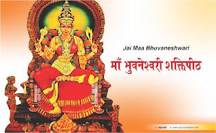 माँ भुवनेश्वरी जयंती- Maa Bhuvaneshwari Jayanti