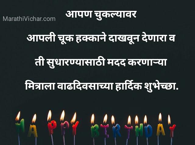 जीवलग मित्राला वाढदिवसाच्या हार्दिक शुभेच्छा