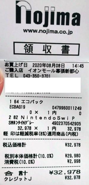 ノジマ イオンモール幕張新都心店  2020/8/8 ニンテンドースイッチ購入のレシート