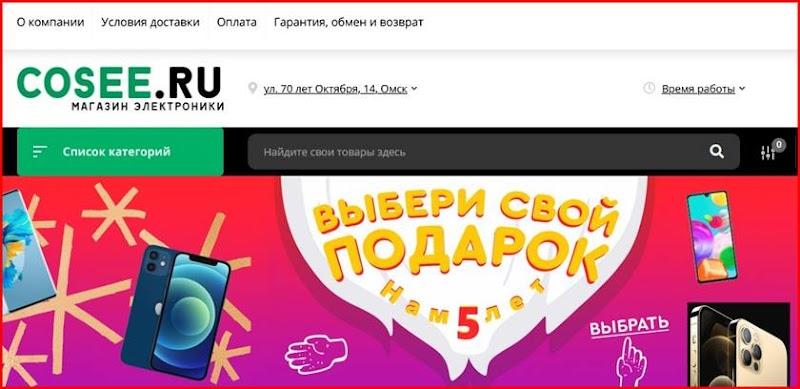 Мошеннический сайт cosee.ru – Отзывы о магазине, развод! Фальшивый магазин