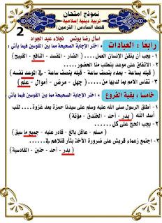 نموذج امتحان تربية اسلامية الصف السادس الابتدائى الترمين + الحل