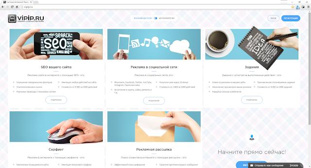 Главная страница VipIP.ru