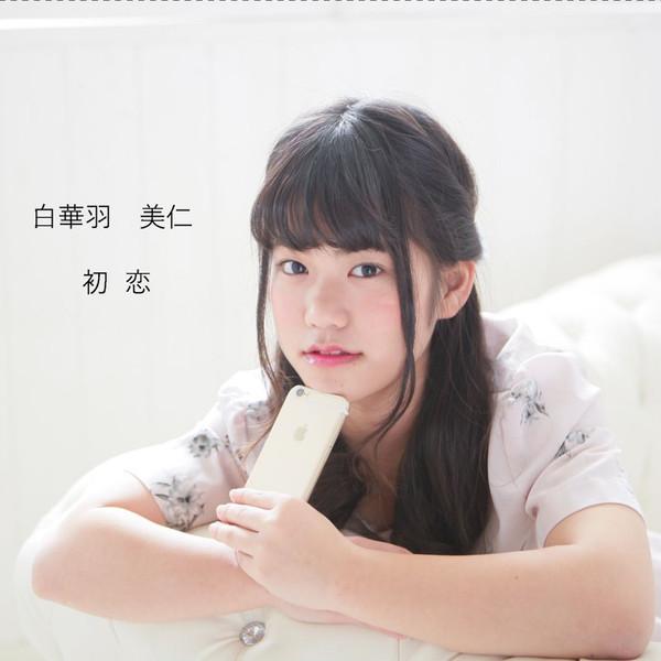 [Single] 白華羽 美仁 – 初恋 (2016.04.13/MP3/RAR)