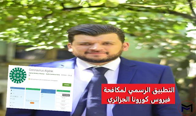 التطبيق الرسمي لمكافحة فيروس كورونا للجزائريين