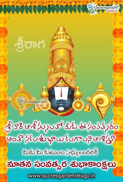nice-telugu-new-year-greetings-sms-free-download-online