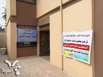 افتتاح معهد الصحة العالي في المثنى بمجموعة من الأقسام تعرف على التفاصيل