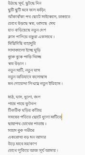 Uthchhe surya chhutchhe din lyrics movie Goyenda Tatar
