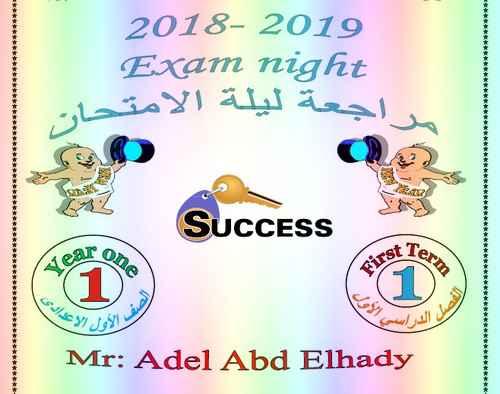 مذكرة مراجعة ليلة امتحان اللغة الانجليزية للصف الأول الإعدادي ترم أول 2019 – مستر عادل عبد الهادى