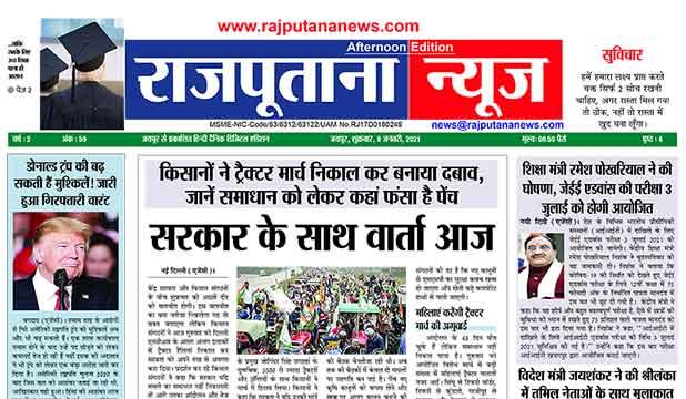 Rajputana News daily afternoon epaper 8 January 2021
