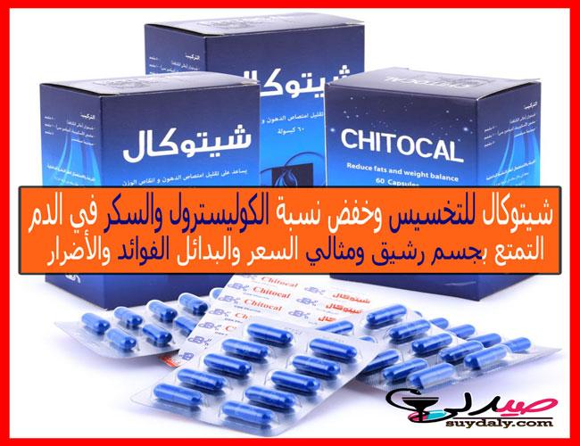 شيتوكال كبسولات Chitocal Capsules للتخسيس وإنقاص الوزن وخفض نسبة الكوليسترول والسكر والدهون الثلاثية فى الدم ملف شامل عن الدواء الفوائد والأضرار والجرعة وطريقة الاستعمال والسعر والبدائل في 2020