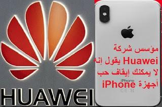مؤسس شركة Huawei يقول إنه لا يمكنك إيقاف حب أجهزة iPhone