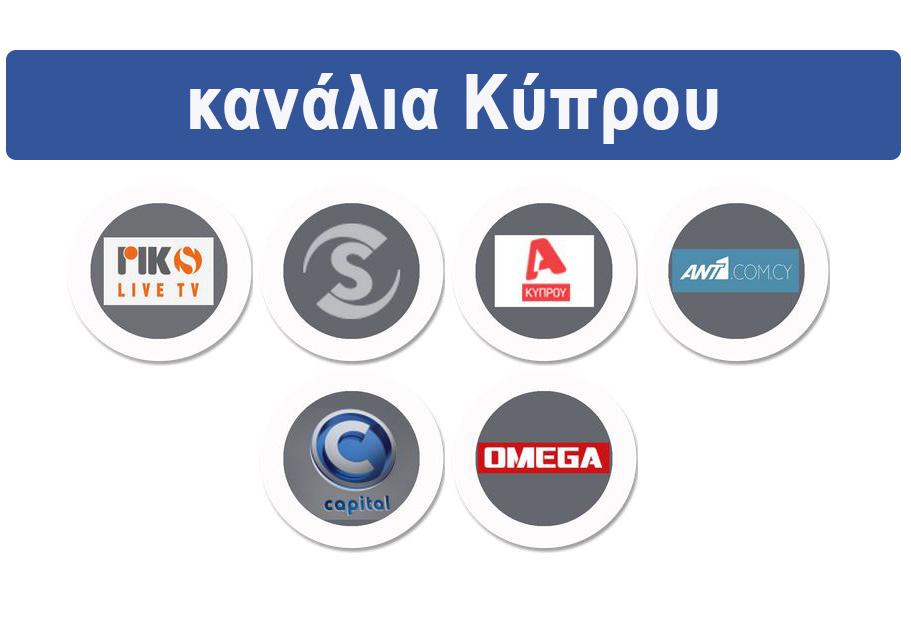 Τηλεοπτικά κανάλια Κύπρου