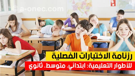 رزنامة الاختبارات الفصلية للسنة الدراسية 2020-2021، الخاصة بالأطوار التعليمية الثلاثة