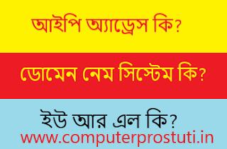 ip address-আইপি অ্যাড্রেস | domain name system-ডোমেন নেম সিস্টেম | URL ইউ আর এল