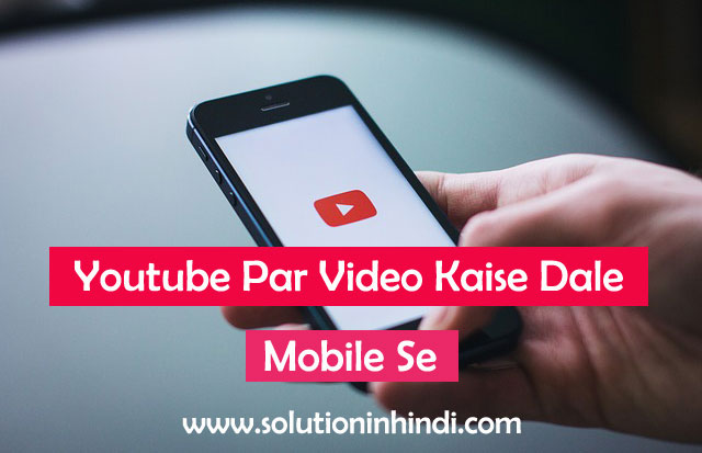 mobile se youtube par video kaise dale in hindi