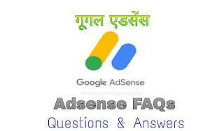 गूगल एडसेंस क्वेश्चंस और आंसर / Adsense FAQ Questions & Answers in Hindi