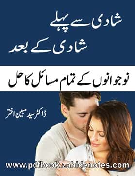 sex education book before and after marriage in urdu