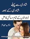 shadi se pehle shaadi ke baad pdf book by Syed Mubeen Akhtar