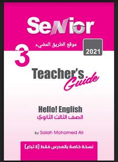 إجابات كتاب سينيور لغة إنجليزية للصف الثالث الثانوي 2021