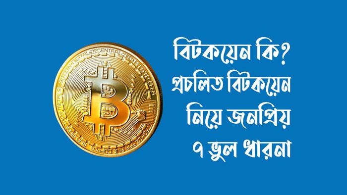 bitcoin va