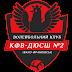 """ВК """"Олімпія-ДЮСШ №2-КФВ"""" Івано-Франківськ"""