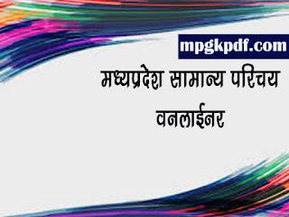 Madhya Pradesh ka Samanya Parichai  मध्यप्रदेश सामान्य परिचय