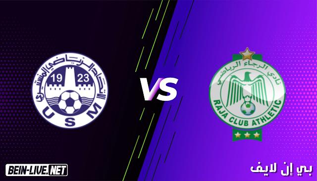 مشاهدة مباراة الرجاء الرياضي الاتحاد المنستيري بث مباشر اليوم بتاريخ 14-02-2021 في كأس الكونفيدرالية الأفريقية