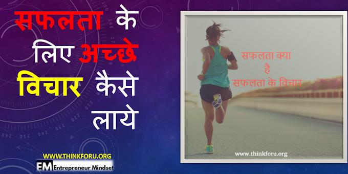 सफलता क्या है, what is success in hindi सफलता के विचार,शिक्षा पर महान व्यक्तियों के विचार,कुछ महान विचार,अच्छे विचार हिंदी में ,अच्छे विचार कैसे लाये