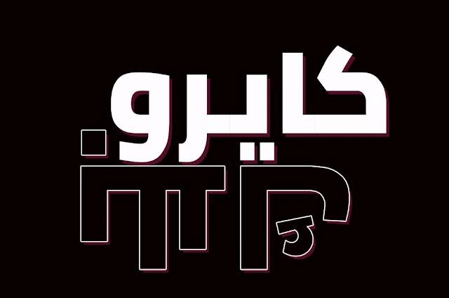 خطوط عربية للتصميم new Arabic fonts