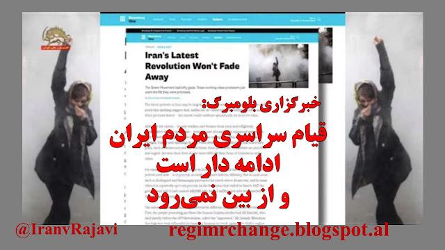 خبرگزاری بلومبرگ: قیام سراسری مردم ایران ادامه دار است و از بین نمیرود
