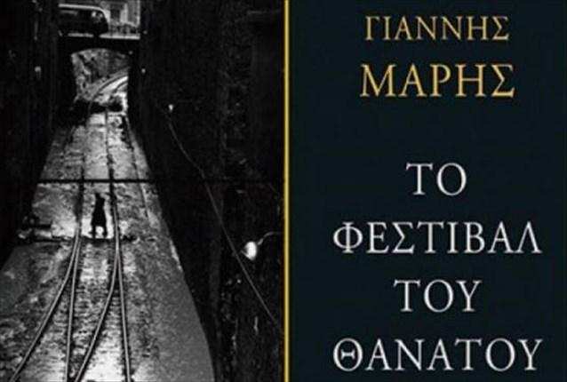 «Το Φεστιβάλ του θανάτου» του Γιάννη Μαρή με φόντο το Αρχαίο Θέατρο της Επιδαύρου, το Ναύπλιο και το Μπούρτζι
