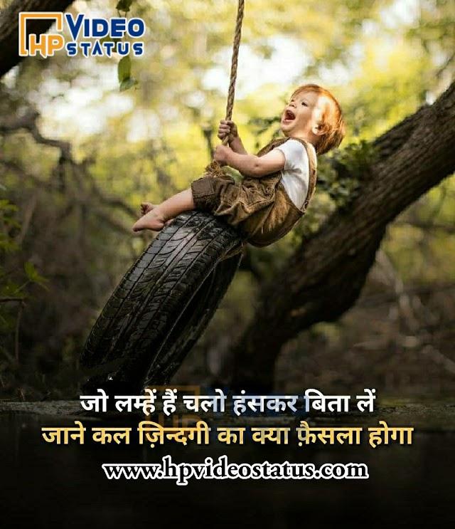जो लमहे है उसे | Motivation In Hindi