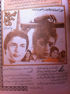 Ajab mor per thehra dil by Aasia Mirza Online Reading