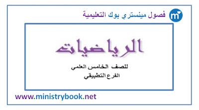 كتاب الرياضيات للصف الخامس العلمي التطبيقي 2018-2019-2020-2021