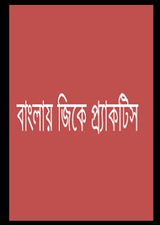 GK Practice in Bengali Android App Download