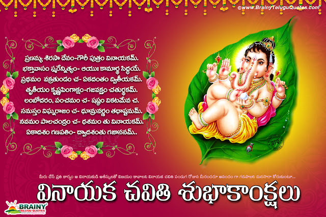 lord ganesh stotram in telugu, telugu vinayakachavithi greetings quotes hd wallpapers