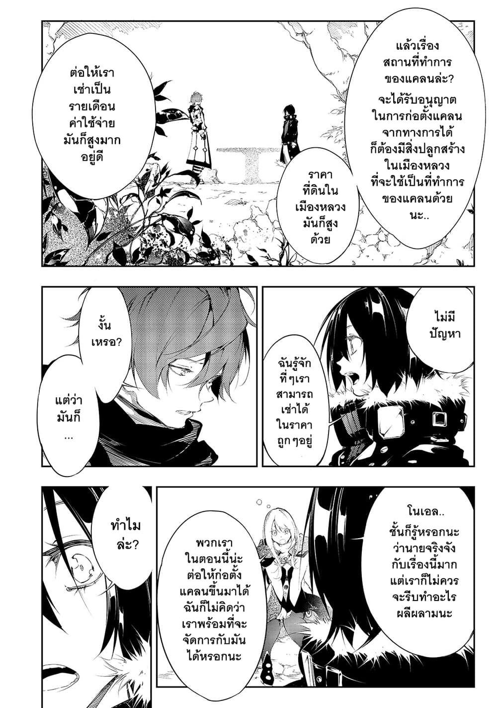 อ่านการ์ตูน Saikyou no Shien-shoku Wajutsushi Dearu Ore wa Sekai Saikyou Kuran o Shitagaeru ตอนที่ 4 หน้าที่ 6