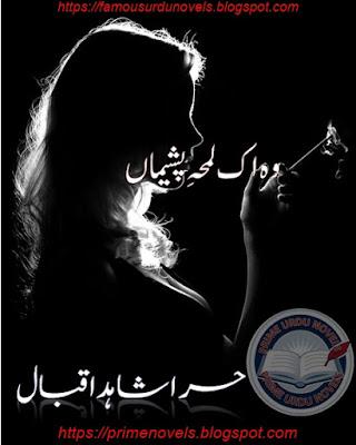 Free download Woh ik lamha e pashimaa'n novel by Hira Shahid Iqbal pdf
