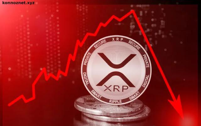 لماذا تم حذف عملة XRP من البورصة