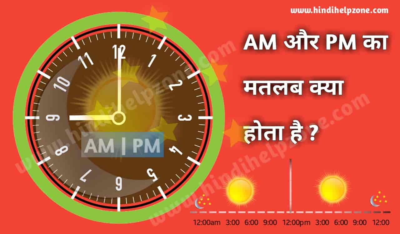 Am And Pm Meaning In Hindi What Do A M And P M Stand For