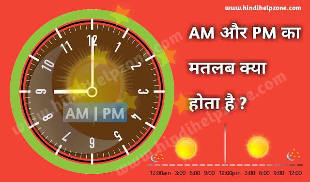 AM और PM का मतलब क्या होता है | AM and PM full from in hindi
