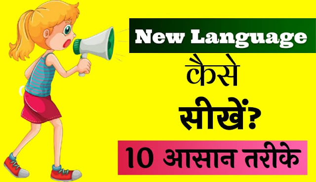 New language kaise sikhe in hindi, how to learn new language at home in hindi