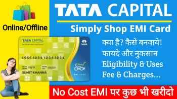 TATA Capital EMI Card Apply Online : टाटा कैपिटल EMI कार्ड कैसे मिलेगा – How Can I Get EMI From Tata Capital?