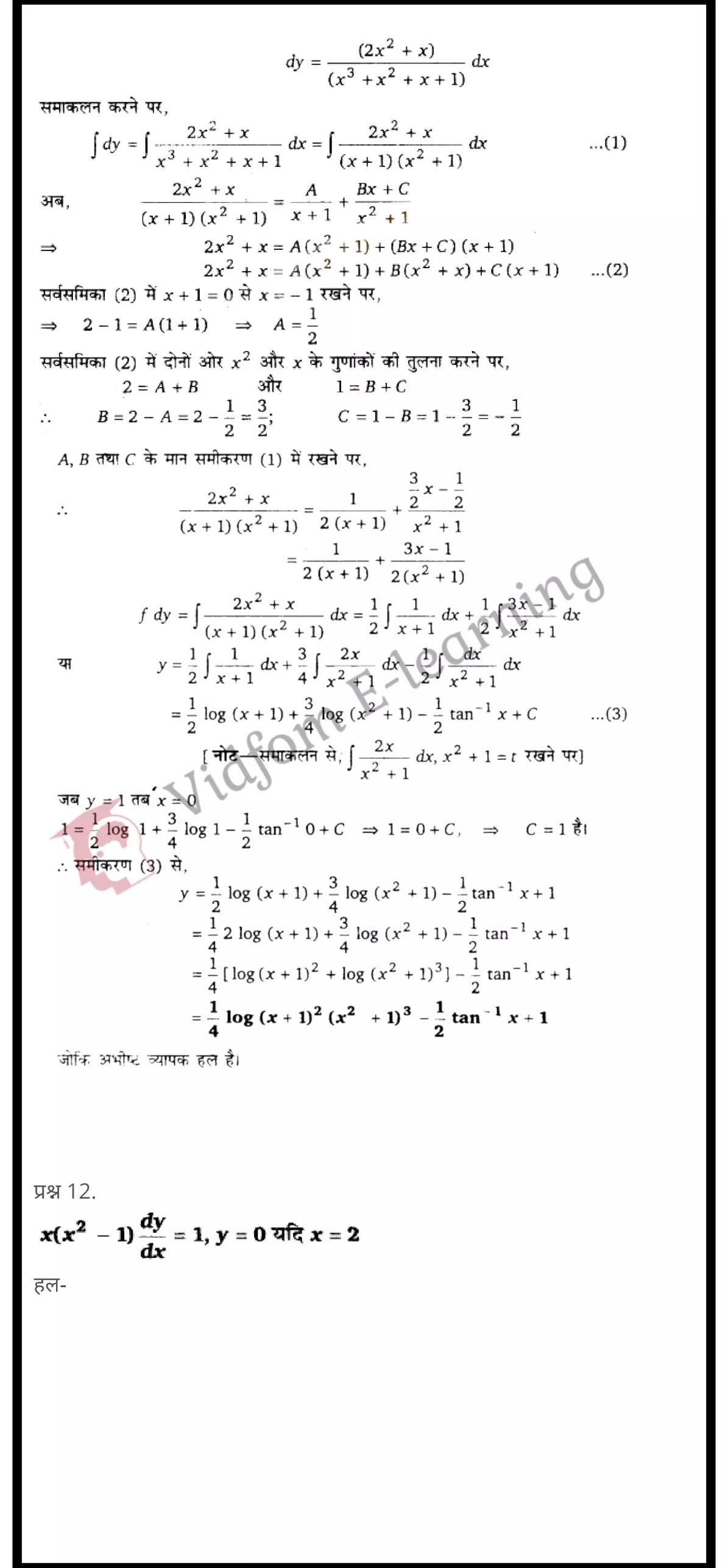 class 12 maths chapter 9 light hindi medium 16