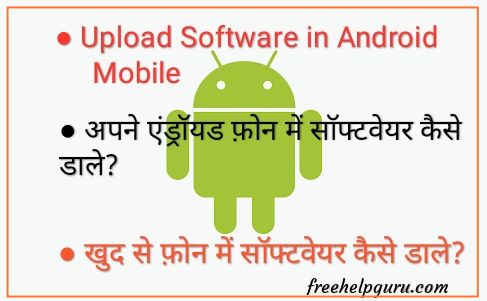 Android मोबाइल में सॉफ्टवेर (Software) कैसे डाले ? How to Install Software in Android Mobile