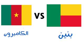 مشاهدة مباراة الكاميرون وبنين بث مباشر 2-7-2019 مباريات اليوم