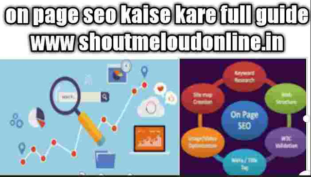 on page seo kaise kare full guide