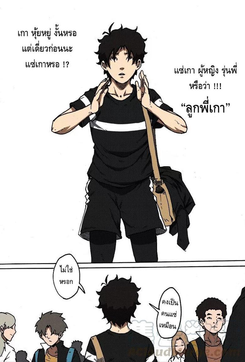 Xie Wen Dong - หน้า 8